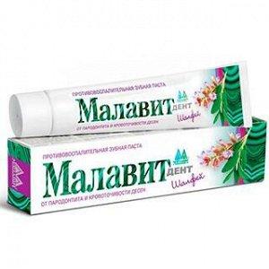 Зубная паста ШАЛФЕЙ