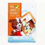 Развивающая книга-игра «Чем занять ребёнка? Найди меня», 26 страниц, 5+