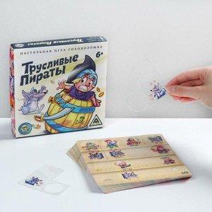 Игра-головоломка «Трусливые пираты», 6+