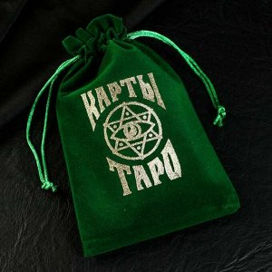 Бархатный мешочек для карт ТАРО, тёмно-зелёный