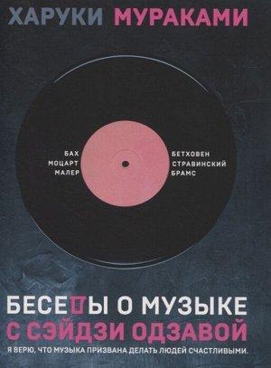 Мураками Х. Беседы о музыке