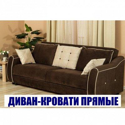 Мини-кухни от DaVita-мебели — Диван-кровать на каждый день — Диваны
