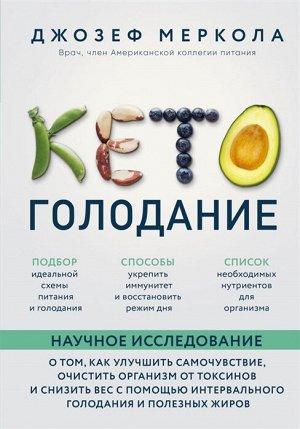 Меркола Д. Кето-голодание. Научное исследование о том, как улучшить самочувствие, очистить организм от токсинов и снизить вес с помощью интервального голодания и полезных жиров