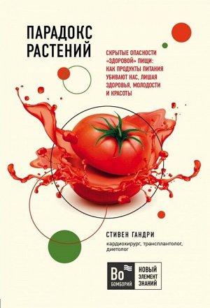 """Стивен Гандри Парадокс растений. Скрытые опасности """"здоровой"""" пищи: как продукты питания убивают нас, лишая здоровья, молодости и красоты (покет)"""