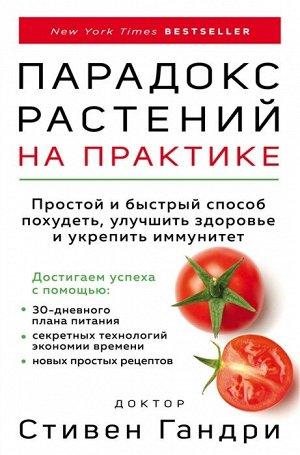 Стивен Гандри Парадокс растений на практике. Простой и быстрый способ похудеть, улучшить здоровье и укрепить иммунитет