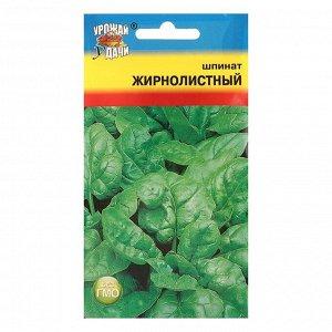 Семена Шпинат Жирнолистный,1 гр