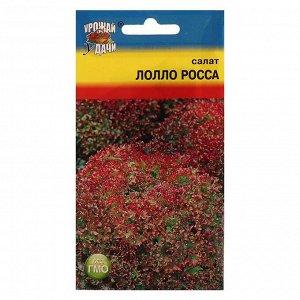 Семена Салат Лолло Росса лист.,0,5 гр