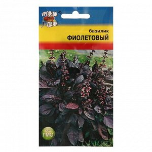 Семена Базилик Фиолетовый,0,3 гр