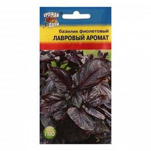 """Семена Базилик """"ЛАВРОВЫЙ АРОМАТ"""" фиолет.,0,2 гр"""