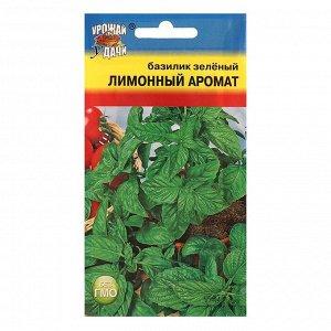 "Семена Базилик ""Лимонный аромат"",0,3 гр"