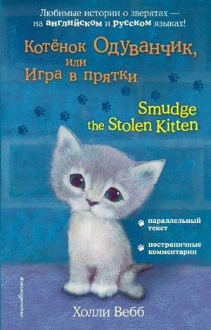Вебб Х. Котёнок Одуванчик, или Игра в прятки = Smudge the Stolen Kitten