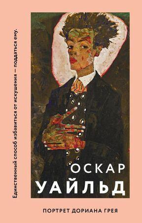LikeBook_Classics Уайльд О. Портрет Дориана Грея