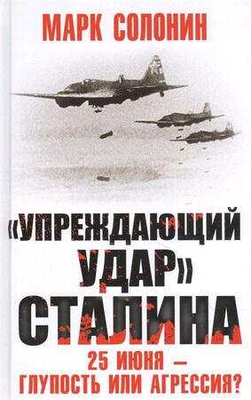 """ОсобоеМнение """"Упреждающий удар"""" Сталина 25 июня-глупость или агрессия? (Солонин М.)"""