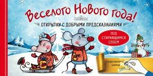 Лаврентьева Л.А. Веселого Нового года! Открытки с добрыми предсказаниями под стирающимся слоем