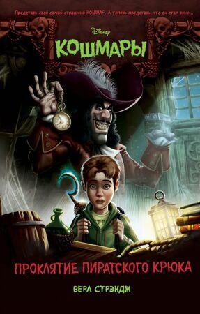 Disney_Кошмары Стрэндж В. Проклятие пиратского крюка