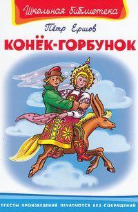 ШкБиб Ершов П. Конек-Горбунок, (Омега, 2020), 7Бц, c.94