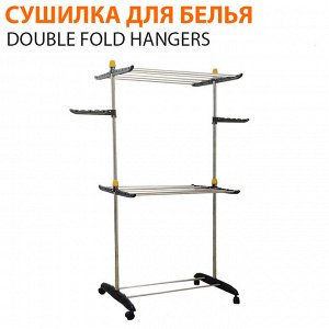 Сушилка для белья Double Fold Hangers