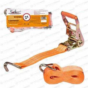 Стяжка для груза Airline, строп лента, с храповым механизмом, крюки, нагрузка до 2т, размер 50мм x 12м, арт. AS-T-08