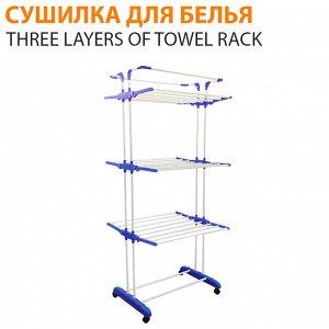 Сушилка для белья Three Layers Of Towel Rack