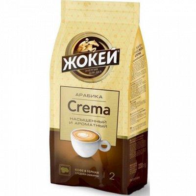 """Идеальный чай и вкуснейший кофе☕ — Кофе """"Жокей"""" — Кофе и кофейные напитки"""