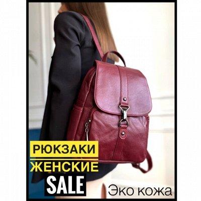 🎁 Эксклюзивные кожаные вещи из натуральной кожи — Рюкзаки женские (ЭКО КОЖА)