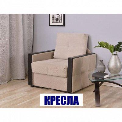 Спальни Модульные — Кресла-кровати. Кресла для отдыха