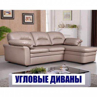 Мини-кухни от DaVita-мебели — Угловые диваны — Диваны
