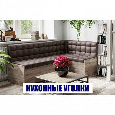 DaVita-мебель!Красивая мебель для жизни! — Кухонные уголки — Стулья и столы