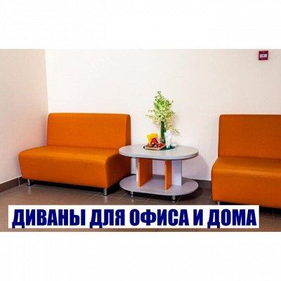 Журнальные столы 2 в 1 — Офисные диваны и кресла