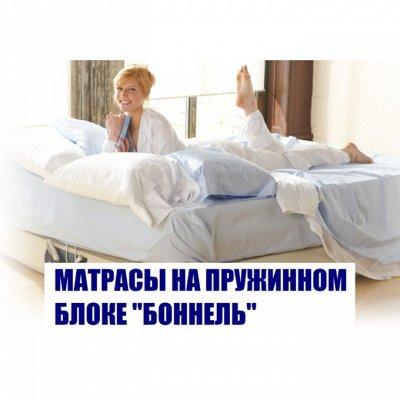 Кровати для лучшего сна🛌 — Матрасы на пружинном блоке «Боннель» — Матрасы
