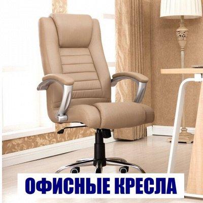 Кухонные уголки👍👨👩👧👍 — Компьютерные и офисные кресла — Стулья
