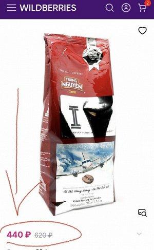 Молотый кофе I (inspiration)  500 г
