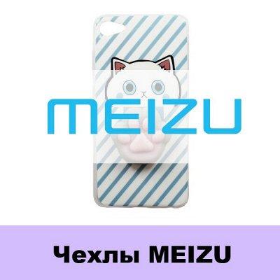 GSM-Shop. Защитные стёкла и аксессуары — Чехлы Meizu — Для телефонов