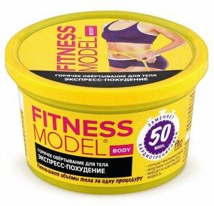 """""""Fitness Model"""" Обертывание горяч. д/тела """"Экспресс похудение"""" 250мл .банка арт.7801/12/"""