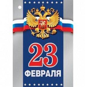 Открытка 23 Февраля! РФ
