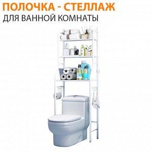 Полочка - стеллаж для ванной комнаты / 3-х ярусная