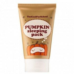 Too Cool For School Pumpkin Sleeping Pack Ночная маска с экстрактом тыквы 100мл