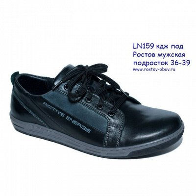 Рос обувь мужская,женская с 32 по 48р натуральная кожа+sale  — Подростки — Для подростков