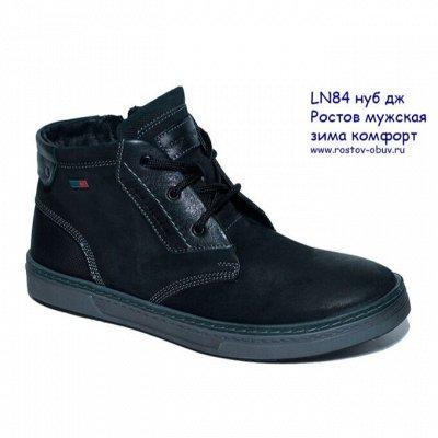 Рос обувь мужская,женская с 32 по 48р натуральная кожа+sale  — Распродажа М Зима — Для мужчин