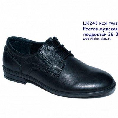 Рос обувь мужская,женская с 32 по 48р натуральная кожа+sale  — Подростки без рядов мужская+ замеры колодки — Для подростков