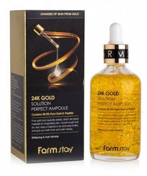 Увлажняющая сыворотка с частичками золота  24K Gold Solution Perfect Ampoule