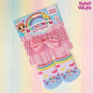 Аксессуары для пупса «Единорожка»: носочки, повязка