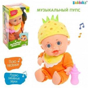Музыкальный пупс «Любимый малыш», в костюмчике, с аксессуарами, звук