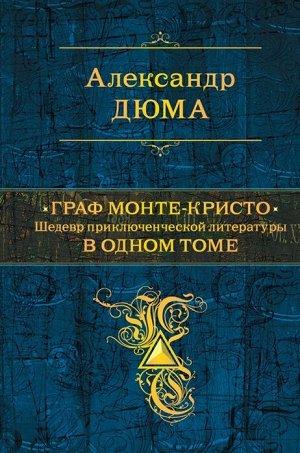 Дюма А. Граф Монте-Кристо. Шедевр приключенческой литературы в одном томе