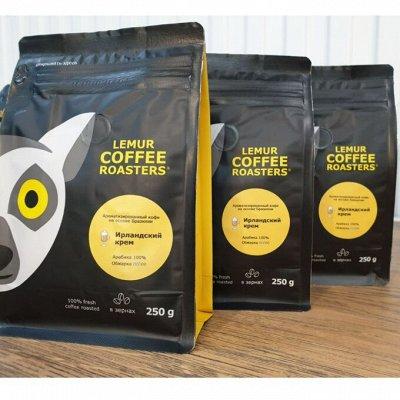 Свежеобжаренный кофе и чай! НОВИНКИ!  — Ароматизированный кофе (На основе Бразилии) НОВИНКИ — Кофе и кофейные напитки