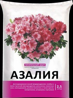 Грунт для Азалий 2,5л Нов-Агро 1/20