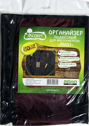 """Органайзер """"Эксперт""""  макси 70*60"""