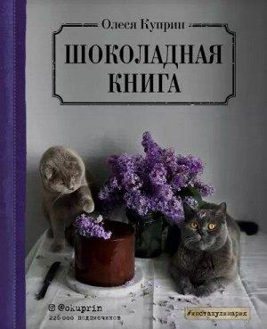Олеся Куприн Шоколадная книга