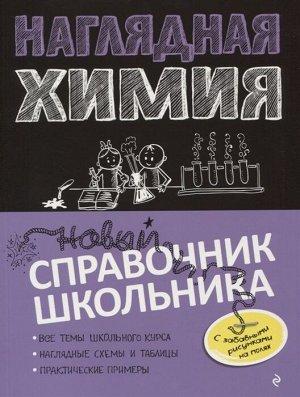 Крышилович Е.В., Жуляева Т.А. Наглядная химия