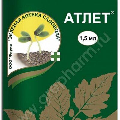 Зеленая аптека садовода. Быстрая доставка в ПВ  — Регуляторы роста растений и агрохимикаты — Стимуляция роста
